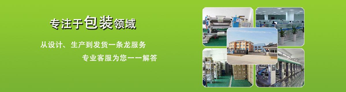 雄县巨人纸塑食品袋行业专家