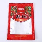 宁夏枸杞包装袋