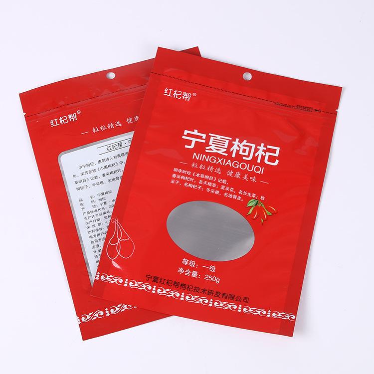 宁夏枸杞包装袋厂家