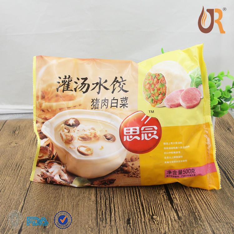 背封水饺包装袋